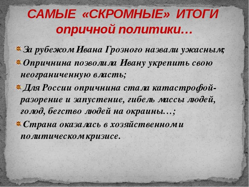 СКУР АТОВ-Б ЕЛЬСКИЙ Григорий Лукьянович (Малюта) (?-1573), думный дворянин, п...