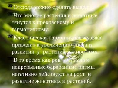 Отсюда можно сделать вывод: Что многие растения и животные тянутся к прекрасн...