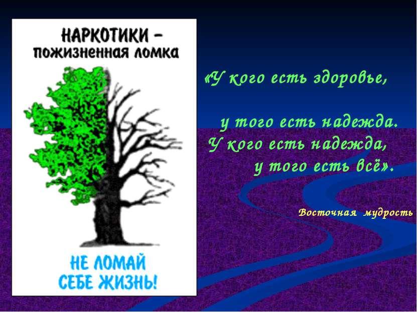 «У кого есть здоровье, у того есть надежда. У кого есть надежда, у того есть ...