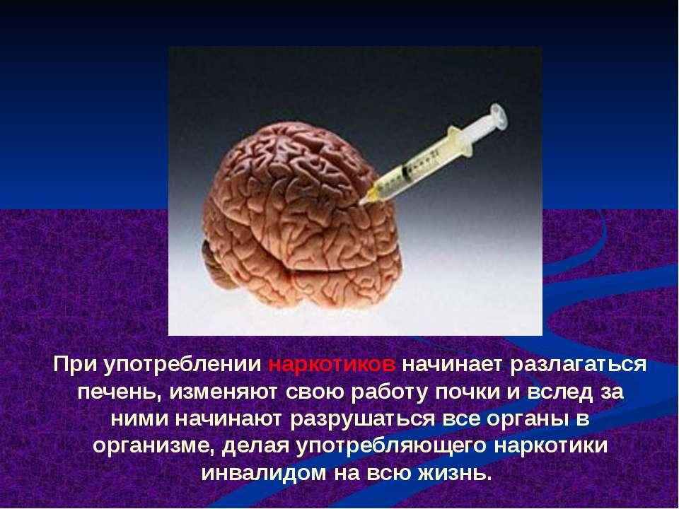 При употреблении наркотиков начинает разлагаться печень, изменяют свою работу...