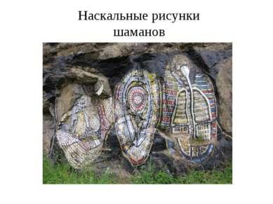 Наскальные рисунки шаманов
