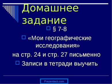 Домашнее задание § 7-8 «Мои географические исследования» на стр. 24 и стр. 27...