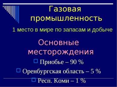 Основные месторождения Приобье – 90 % Оренбургская область – 5 % Респ. Коми –...