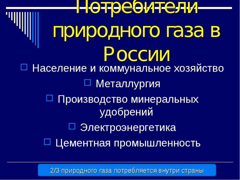 Потребители природного газа в России Население и коммунальное хозяйство Метал...