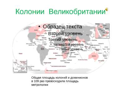Колонии Великобритании Общая площадь колоний и доминионов в 109 раз превосход...