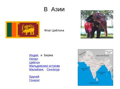 Индия, и Бирма Непал Цейлон Мальдивские острова Малайзия, Сингапур Бруней Гон...
