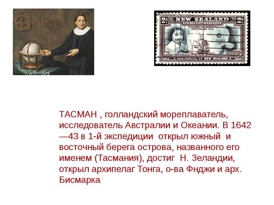 ТАСМАН , голландский мореплаватель, исследователь Австралии и Океании. В 1642...