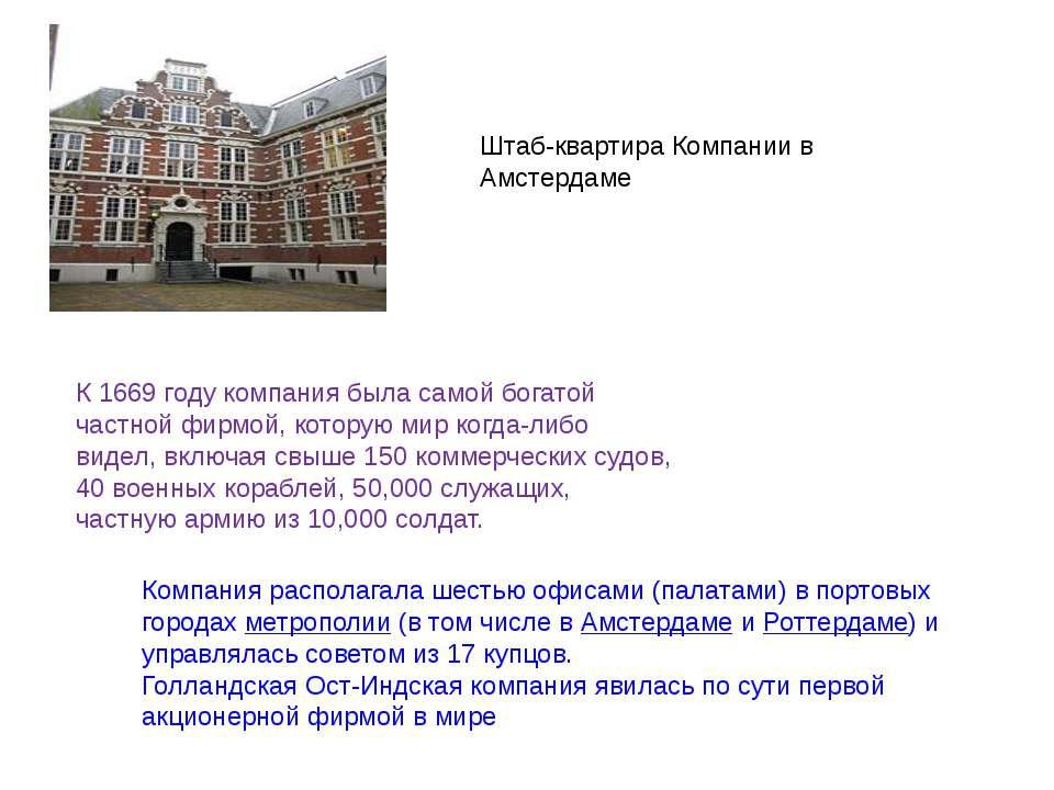 Компания располагала шестью офисами (палатами) в портовых городах метрополии ...