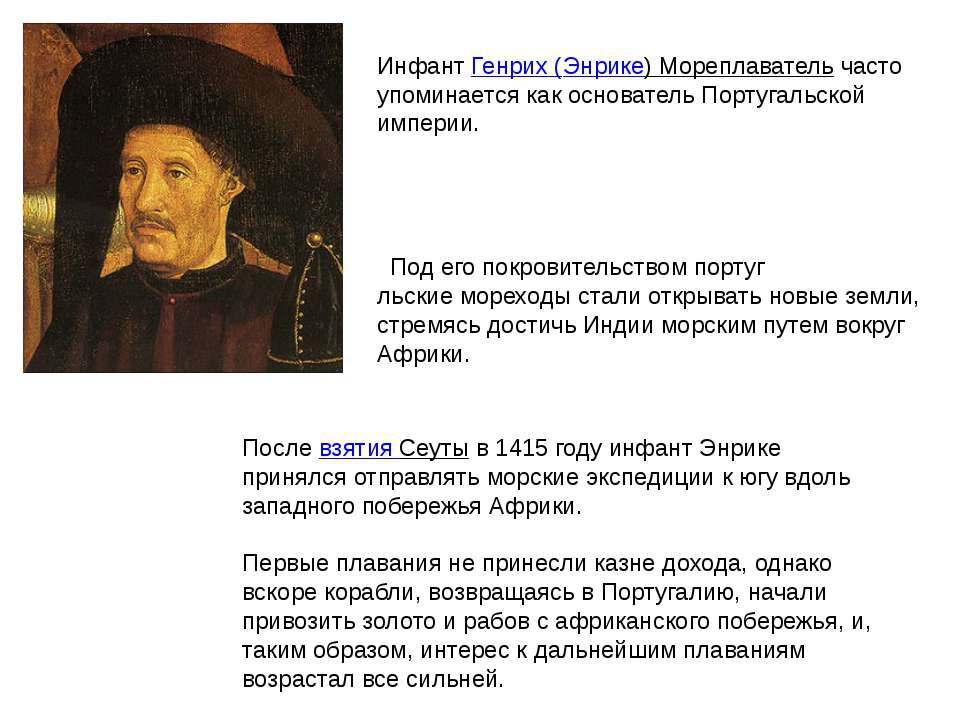 Инфант Генрих (Энрике) Мореплаватель часто упоминается как основатель Португа...