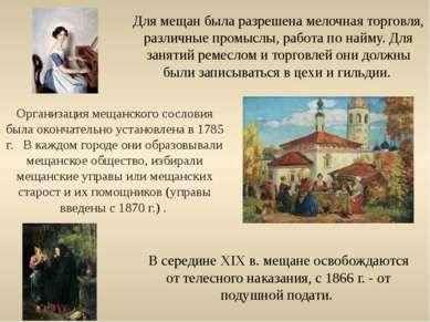 В середине XIX в. мещане освобождаются от телесного наказания, с 1866 г. - от...