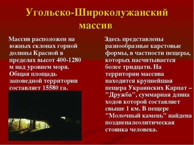Угольско-Широколужанский массив Массив расположен на южных склонах горной дол...