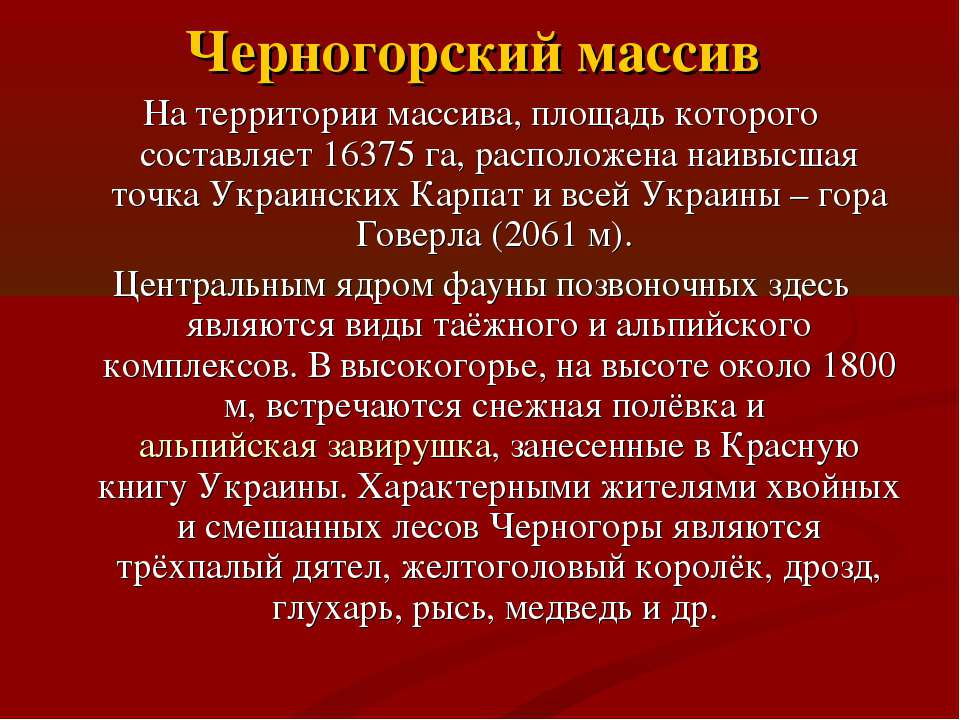 Черногорский массив На территории массива, площадь которого составляет 16375 ...