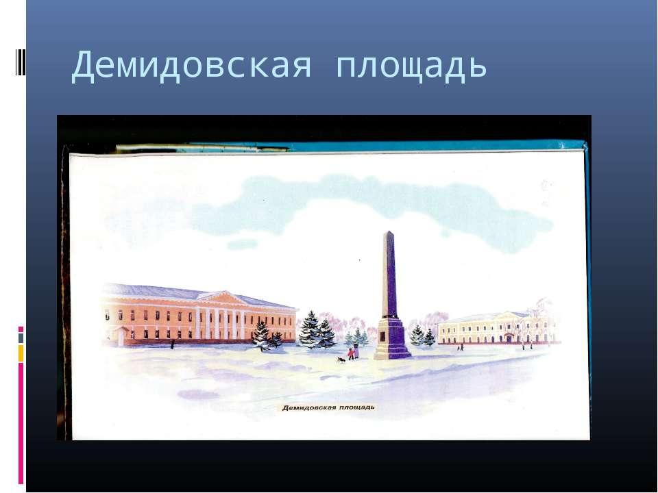 Демидовская площадь