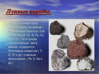 Лунные породы. Образцы лунных пород внешне похожи на земные изверженные базал...