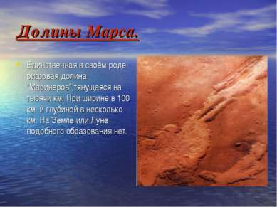 """Долины Марса. Единственная в своём роде рифовая долина """"Маринеров"""",тянущаяся ..."""