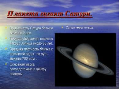 Планета гигант Сатурн. По диаметру Сатурн больше Земли в 9 раз. Период обраще...