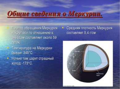 Общие сведения о Меркурии. Период обращения Меркурия вокруг оси по отношению ...