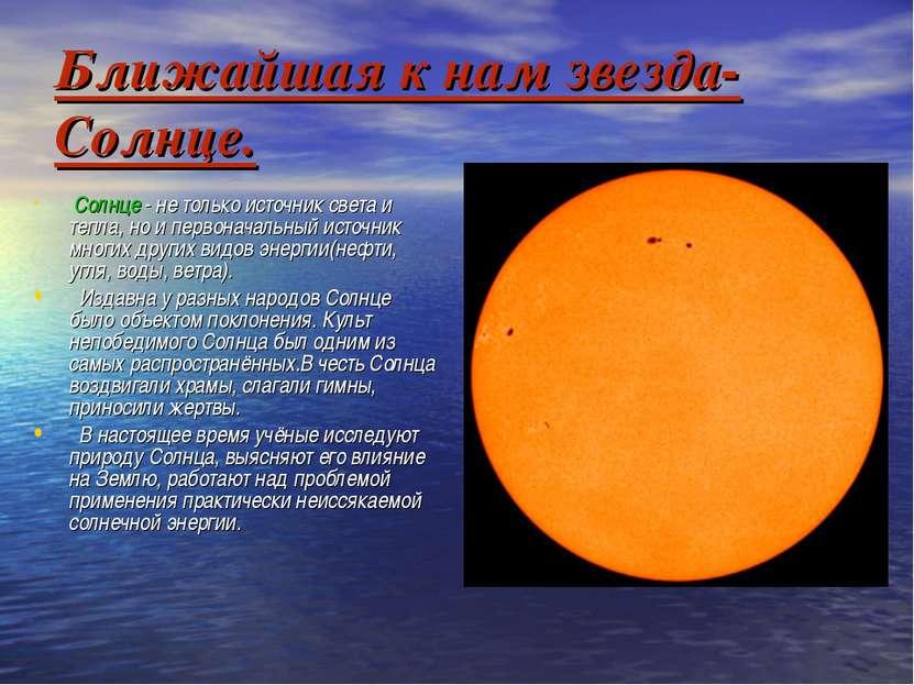 Ближайшая к нам звезда-Солнце. Солнце - не только источник света и тепла, но ...