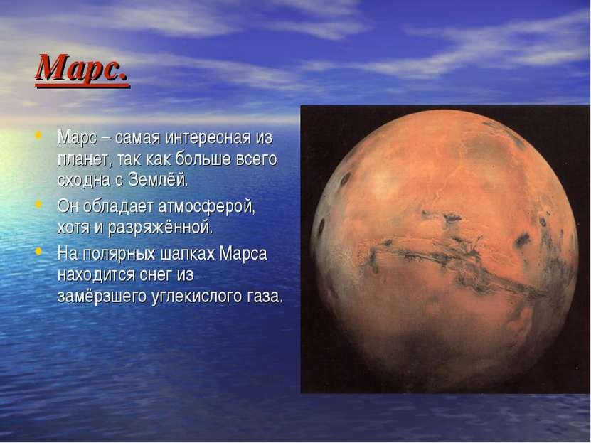 Марс. Марс – самая интересная из планет, так как больше всего сходна с Землёй...