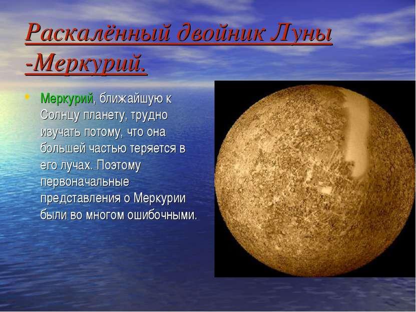Раскалённый двойник Луны -Меркурий. Меркурий, ближайшую к Солнцу планету, тру...