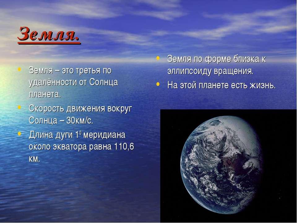 Земля. Земля по форме близка к эллипсоиду вращения. На этой планете есть жизн...