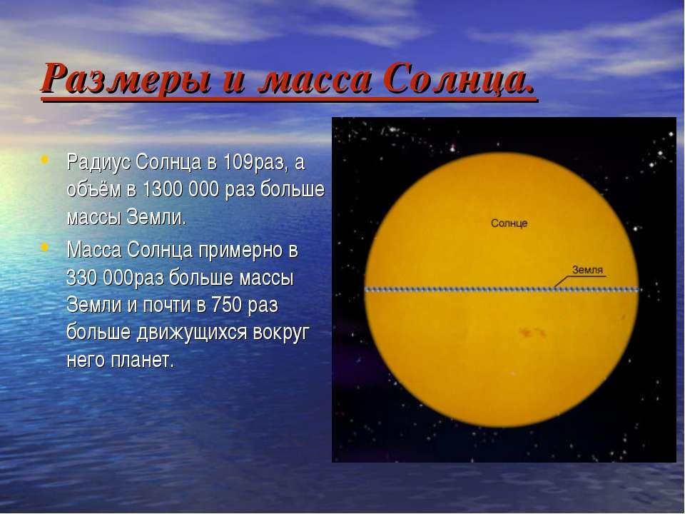 Размеры и масса Солнца. Радиус Солнца в 109раз, а объём в 1300 000 раз больше...