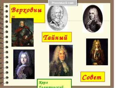 Верховный Тайный Карл Голштинский.. Совет