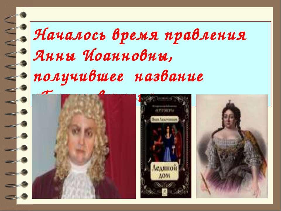 Началось время правления Анны Иоанновны, получившее название «Бироновщины»