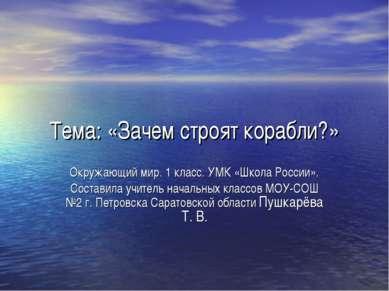 Тема: «Зачем строят корабли?» Окружающий мир. 1 класс. УМК «Школа России». Со...