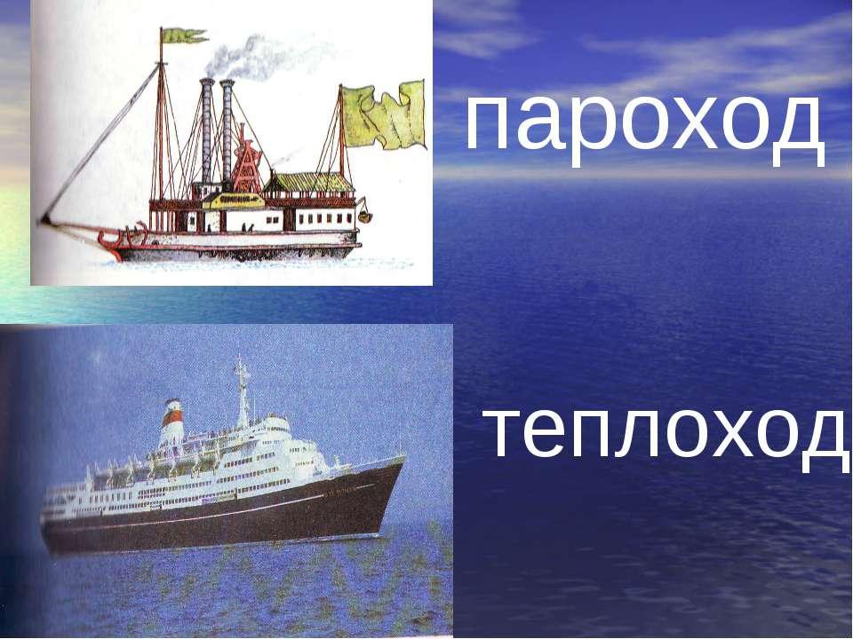 пароход теплоход