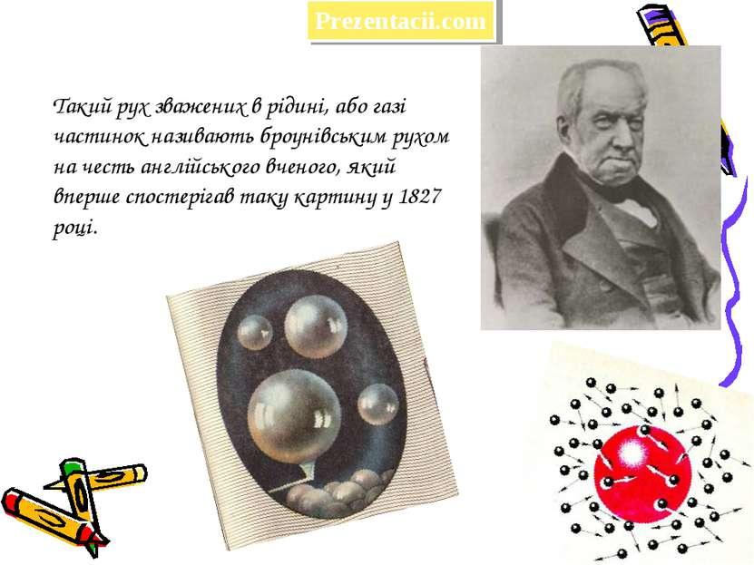 * Такий рух зважених в рідині, або газі частинок називають броунівським рухом...
