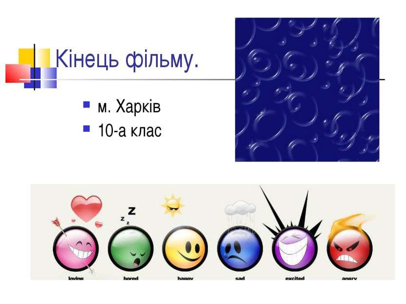 * Кінець фільму. м. Харків 10-а клас