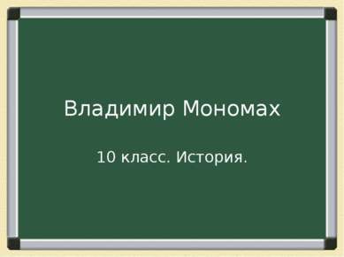 Владимир Мономах 10 класс. История.