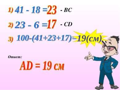 - ВС - СD 19(cм) Ответ: