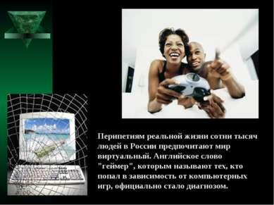 Перипетиям реальной жизни сотни тысяч людей в России предпочитают мир виртуал...