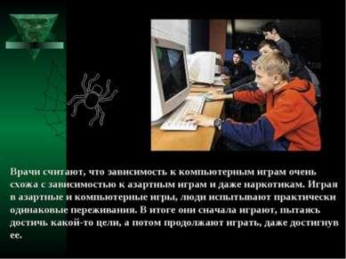 Врачи считают, что зависимость к компьютерным играм очень схожа с зависимость...