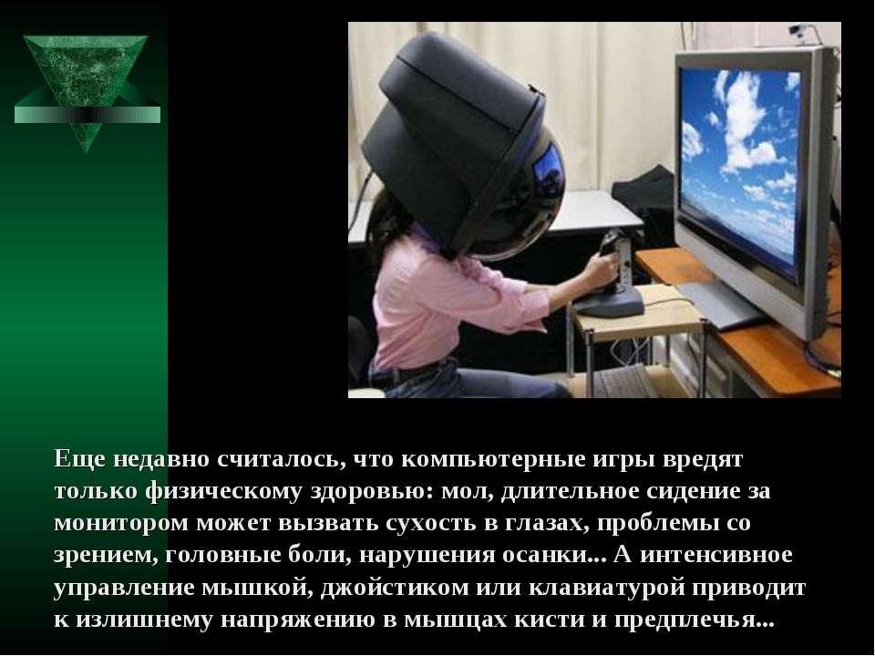 Еще недавно считалось, что компьютерные игры вредят только физическому здоров...