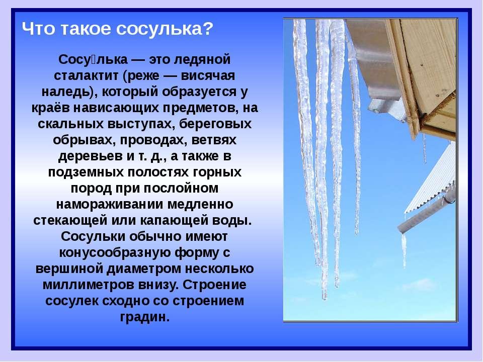 Сосу лька — это ледяной сталактит (реже — висячая наледь), который образуется...