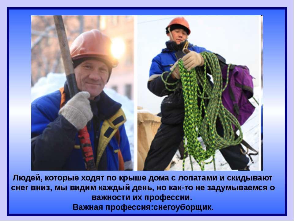 Людей, которые ходят по крыше дома с лопатами и скидывают снег вниз, мы видим...