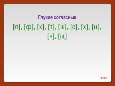 Глухие согласные п , ф , к , т , ш , с , х , ц , ч , щ