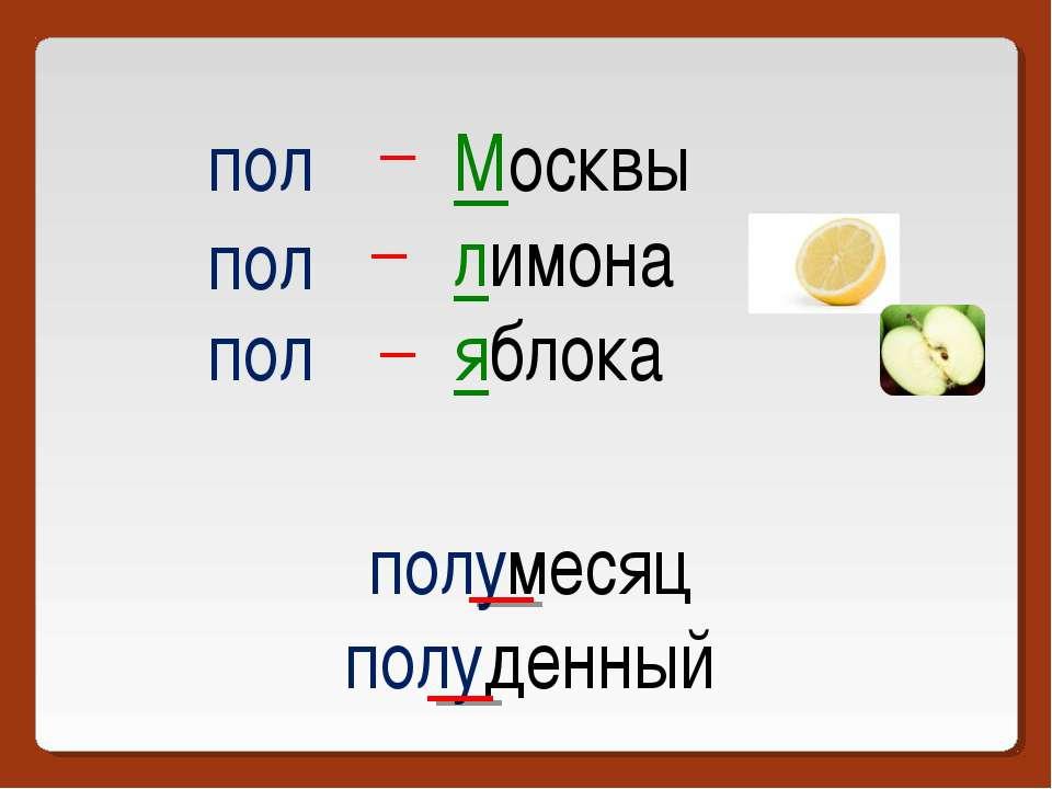 пол Москвы лимона яблока пол пол _ _ _ полумесяц полуденный