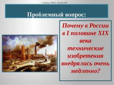 Проблемный вопрос: Г.Лангепас. ХМАО .Урунова Н.М. Почему в России в I половин...