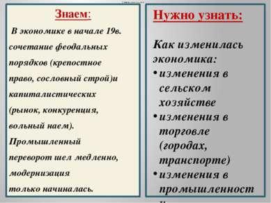 Знаем: В экономике в начале 19в. сочетание феодальных порядков (крепостное пр...