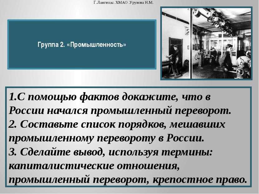 Группа 2. «Промышленность» Г.Лангепас. ХМАО .Урунова Н.М. 1.С помощью фактов ...
