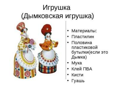 Игрушка (Дымковская игрушка) Материалы: Пластилин Половина пластиковой бутылк...