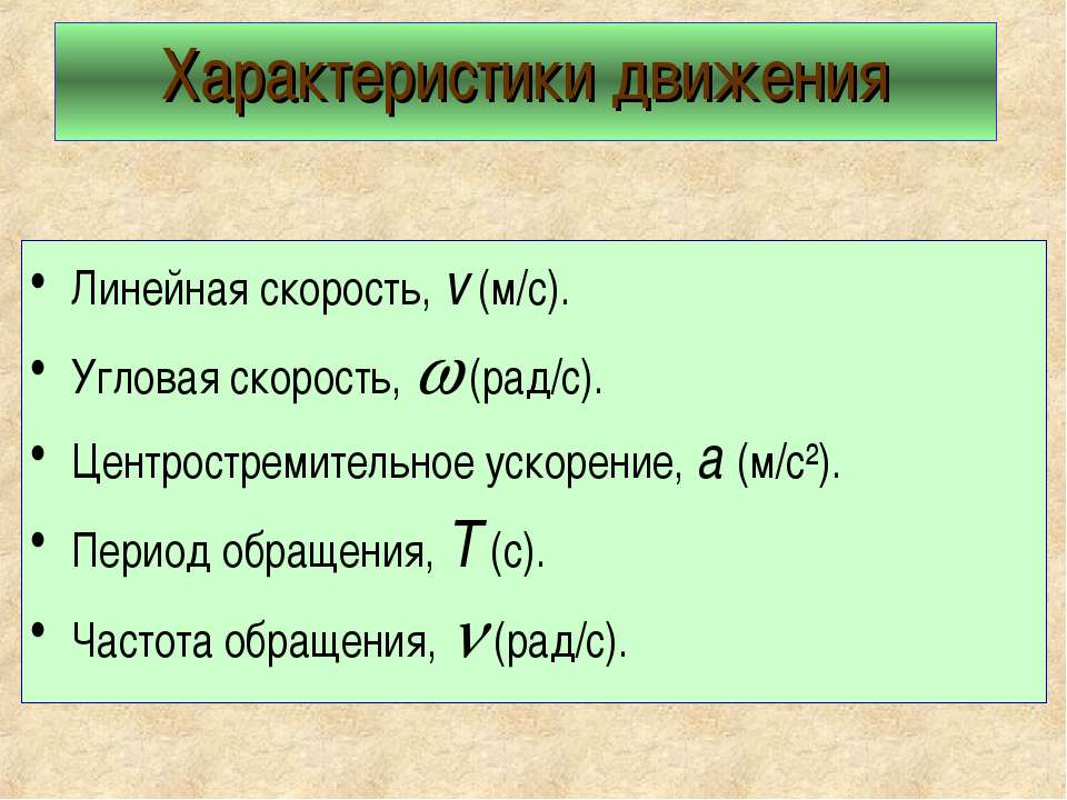 Линейная скорость, v (м/с). Угловая скорость, (рад/с). Центростремительное ус...