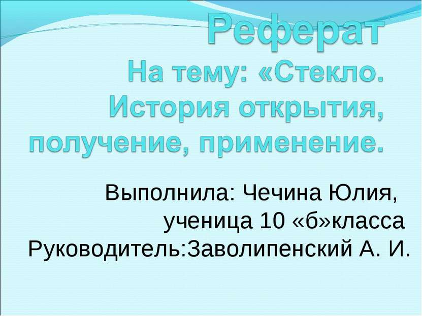 Выполнила: Чечина Юлия, ученица 10 «б»класса Руководитель:Заволипенский А. И....