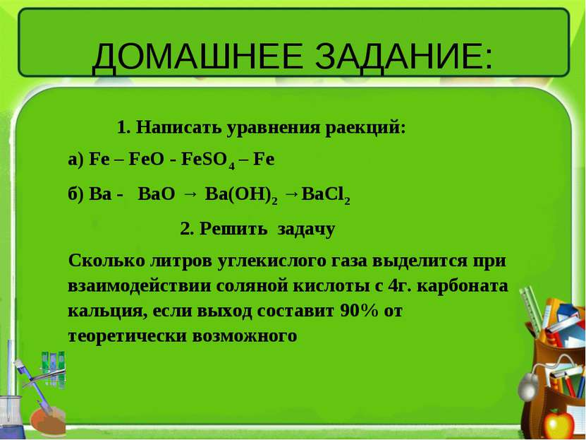 ДОМАШНЕЕ ЗАДАНИЕ: 1. Написать уравнения раекций: а) Fe – FeO - FeSO4 – Fe б) ...