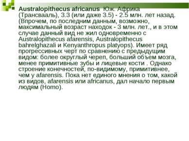 Australopithecus africanus Юж. Африка (Трансвааль), 3.3 (или даже 3.5) - 2.5 ...