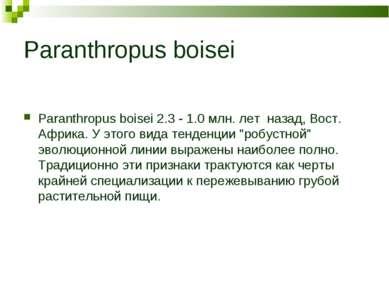 Paranthropus boisei Paranthropus boisei 2.3 - 1.0 млн. лет назад, Вост. Африк...